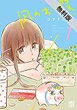 凪のお暇 1【期間限定 無料お試し版】 (A.L.C. DX)