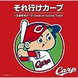 それ行けカープ~広島東洋カープ Stadium Sound Track