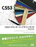 CSS3 スタンダード・デザインガイド【改訂第2版】 [固定レイアウト版]