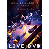 朝倉さや LIVE DVD 2018.6.29 東京キネマ倶楽部公演~サウルスティラノか歩いた日