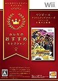 みんなのおすすめセレクション ワンピース アンリミテッドクルーズ エピソード2 目覚める勇者 - Wii