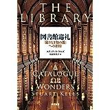 図書館巡礼:「限りなき知の館」への招待