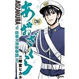 あおざくら 防衛大学校物語(6) (少年サンデーコミックス)