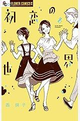 初恋の世界(8) (フラワーコミックスα) Kindle版