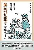 続・無肥料栽培を実現する本 (ビギナーからプロまで食の安全を願う全ての人々へ)