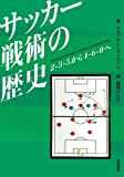 サッカー戦術の歴史 2-3-5から4-6-0へ