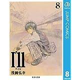I'll 〜アイル〜 8 (ジャンプコミックスDIGITAL)