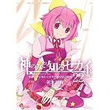 神のみぞ知るセカイ 22 OVA付き限定版 (少年サンデーコミックス)