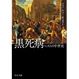 黒死病-ペストの中世史 (中公文庫 (ケ8-1))