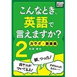 こんなとき、英語で言えますか? (2) カラダ・健康編 (impress QuickBooks)