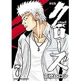 新装版 クローズ 7 (少年チャンピオン・コミックス エクストラ)
