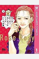 ローズ ローズィ ローズフル バッド 1 (マーガレットコミックスDIGITAL) Kindle版