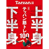 Tarzan特別編集 合本 上半身・下半身テッパン筋トレ100 (マガジンハウスムック)