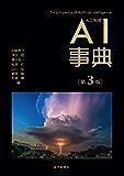 AI事典 第3版