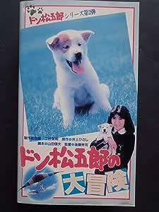 ドン松五郎の大冒険 [VHS]