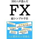 300人が選んだFX超シンプル手法: 大反響教材が書籍化!