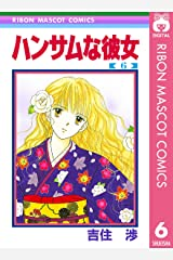 ハンサムな彼女 6 (りぼんマスコットコミックスDIGITAL) Kindle版