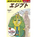 E02 地球の歩き方 エジプト 2021~2022 (地球の歩き方E アフリカ・中近東)