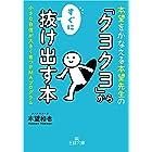 「クヨクヨ」からすぐに抜け出す本―――小さな自信が大きく育つPMAプログラム (王様文庫)