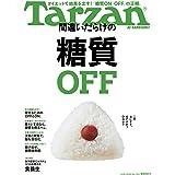 Tarzan(ターザン) 2020年03月26日号 No.783 [間違いだらけの糖質OFF]