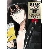 響~小説家になる方法~(5) (ビッグコミックス)