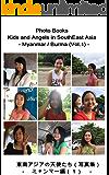東南アジアの天使たち(写真集) 第2巻 - ミャンマー編(1): Photo Books - Kids and Angels in South East Asia - Myanmar Vol. 1 【東南アジアの天使たち(写真集)】