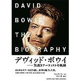 デヴィッド・ボウイ――気高きアーティストの軌跡