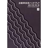 自動車技術ハンドブック 9 試験・評価(車両)編