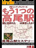 高尾山駅ミステリー・謎に包まれたもう1つの【高尾駅】は実在したか? (PDミニブックシリーズ)