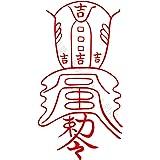 【開運のお守り】 凶運を幸運に変える刀印護符 (陰陽師に伝わる開運方法のお守り) (名刺サイズ)