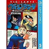 ヴィジランテ-僕のヒーローアカデミア ILLEGALS- 5 (ジャンプコミックスDIGITAL)