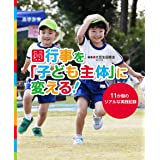 園行事を「子ども主体」に変える! 11か園のリアルな実践記録