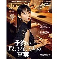 東京カレンダー2020年11月号
