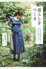 暮らしをつくる ~ものづくり作家に学ぶ、これからの生きかた (Local Life Book) 大型本