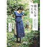 暮らしをつくる ~ものづくり作家に学ぶ、これからの生きかた (Local Life Book)
