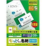エレコム 名刺用紙 マルチカード A4サイズ マイクロミシンカット 250枚 (10面付×25シート) 厚口 両面印刷 マルチプリント紙 日本製 【お探しNo.:A11】 MT-JMN2WNZ
