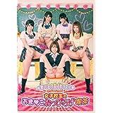 女子校生のおま●こおっぴろげ喫茶 [DVD]