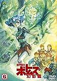 装甲騎兵ボトムズ 幻影篇 6 [DVD]