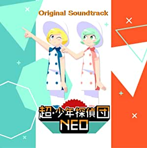 超・少年探偵団NEO Original Soundtrack