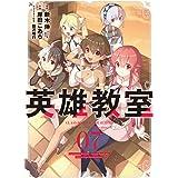 英雄教室 (7) (ガンガンコミックス)