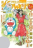 月刊flowers 2020年4月号(2020年2月28日発売) [雑誌]