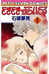 どきどき・ぶらいだる(1) (フラワーコミックス) Kindle版