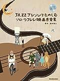 ジャズアレンジでたのしむソロ・ウクレレ映画音楽集 (CD付) (リットーミュージック・ムック)