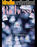 Richesse(リシェス) No.25 (2018-09-28) [雑誌]