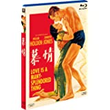慕情 [Blu-ray]