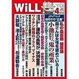 月刊WiLL (ウィル) 2021年4月号
