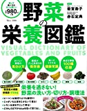 野菜の栄養図鑑 (TJMOOK)