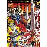 宇宙船Vol.170 (ホビージャパンMOOK 1037)