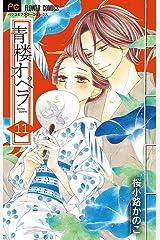 青楼オペラ(11) (フラワーコミックス) Kindle版
