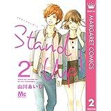 Stand Up ! 2 (マーガレットコミックスDIGITAL)
